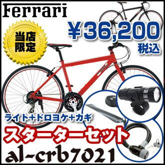 法拉利(Ferrari)交叉摩托车AL-CRB7021 R4启动器安排(在700C/21段落变速)