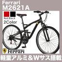フェラーリ 自転車 アルミ製マウンテンバイク M2621A 26インチ 外装21段変速付 2017年モデル アルミフレーム製で軽い、走り安い 軽量 ダブルサスペ...