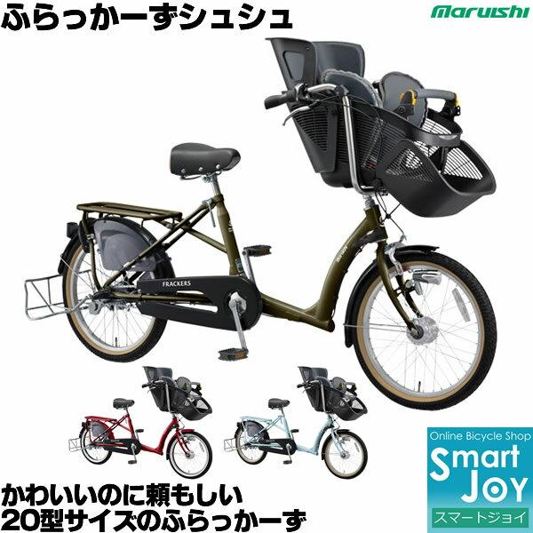 ふらっかーずシュシュ FRCH203W マルイシ 3人乗り自転車 20インチ 2017年モデル 子供乗せ自転車 前後ろ子供乗せ取付可 3人乗り 小柄なママでも乗りやすい、走りやすい お求め安い価格の 三人乗り自転車 丸石自転車 ふらっかーず シュシュ ふらっか〜ずシュシュ