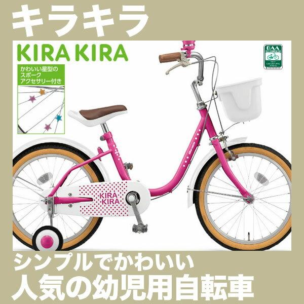 マルイシ 幼児自転車 キラキラ KR18C 18インチ 変速なし シンプルで飽きがこないデザイン またぎやすい、乗りやすい 子供自転車 丸石自転車 人気の子供用自転車