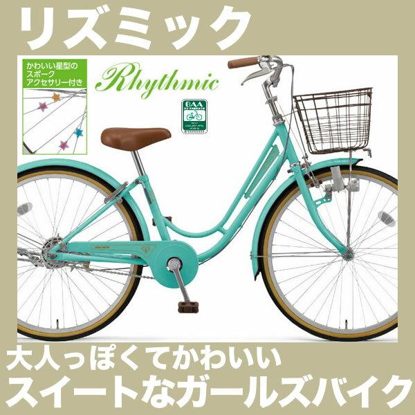 マルイシ 子供自転車 リズミック RZ24C 24インチ 変速なし 大人っぽくてかわいいデザイン またぎやすい、乗りやすい 子供自転車 丸石自転車 人気の子供用自転車 お洒落なガールズバイク 女の子向け