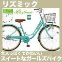 マルイシ 子供自転車 リズミック RZ24C 24インチ 変速なし 大人っぽくてかわいいデザイン またぎやすい、乗りやすい 子供自転車 丸石自転車 人気の子供用...