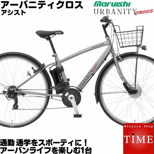 マルイシ アーバニティクロスアシスト 27インチ クロスバイク 電動アシスト自転車 ASAP277B アーバニティクロス 丸石自転車 電動自転車