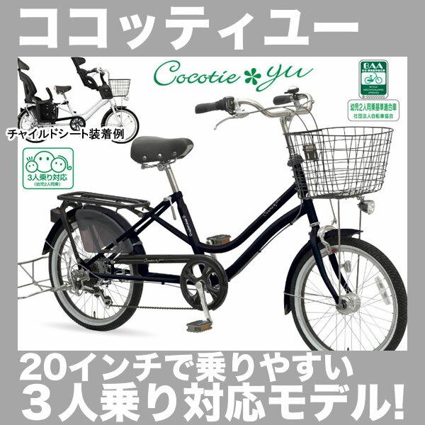 【3人乗り 対応】マルイシ ココッティユー 3人乗り自転車 2018年モデル 20インチ 外装6段変速 オートライト 子供乗せ自転車 CCYP206B ココッティーユー