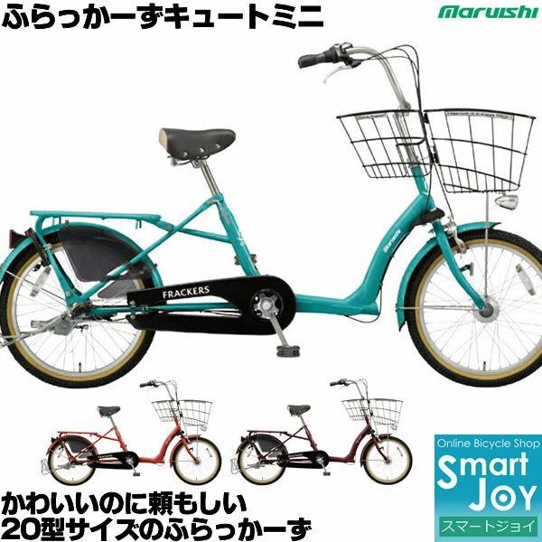 【3人乗り 対応】マルイシ ふらっかーずキュートミニ 3人乗り自転車 2018年モデル 内装3段変速 オートライト 子供乗せ自転車 FRQM203B ふらっか〜ずキュートミニ