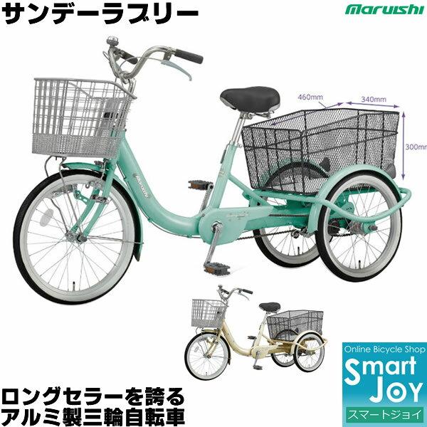 マルイシ 大人用三輪車 サンデーラブリー 2018年モデル 前20インチ 後ろ18インチ 変速なし SLA-B アルミフレーム製 ワゴン 三輪自転車