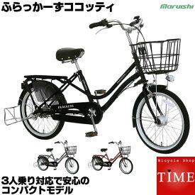 【3人乗り 対応】マルイシ ふらっかーずココッティ 3人乗り自転車 2019年モデル 20インチ 内装3段変速 オートライト 子供乗せ自転車 CCYP203J ふらっか〜ずココッティー