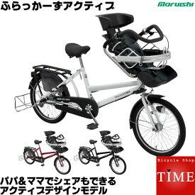 【3人乗り 対応】マルイシ ふらっかーずアクティブ 3人乗り自転車 2018年モデル 内装3段変速 オートライト 子供乗せ自転車 FRPP203W ふらっか〜ずアクティブ