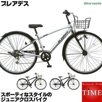 マルイシ子供自転車プレアデスPDP266J26インチ外装6段変速オートライト丸石自転車男の子に大人気のジュニアクロスバイク子供用クロスバイクCTB
