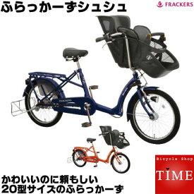 【3人乗り 対応】マルイシ ふらっかーずシュシュ 3人乗り自転車 2020年モデル 内装3段変速 オートライト 子供乗せ自転車 FRCH203E ふらっか〜ずシュシュ