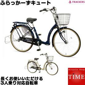 【3人乗り 対応】マルイシ ふらっかーずキュート 3人乗り自転車 2020年モデル 内装3段変速 オートライト 子供乗せ自転車 FRQ263E ふらっか〜ずキュート
