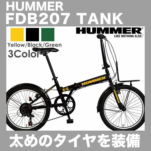 ハマー 折りたたみ自転車 20インチ FDB207 TANK 2017年モデル 外装7段変速付 初心者・入門にも最適 簡単折り畳みのおすすめモデル コンパクトに折りたためる 通販 おしゃれで迫力のデザインが人気 HUMMER FDB207TANK