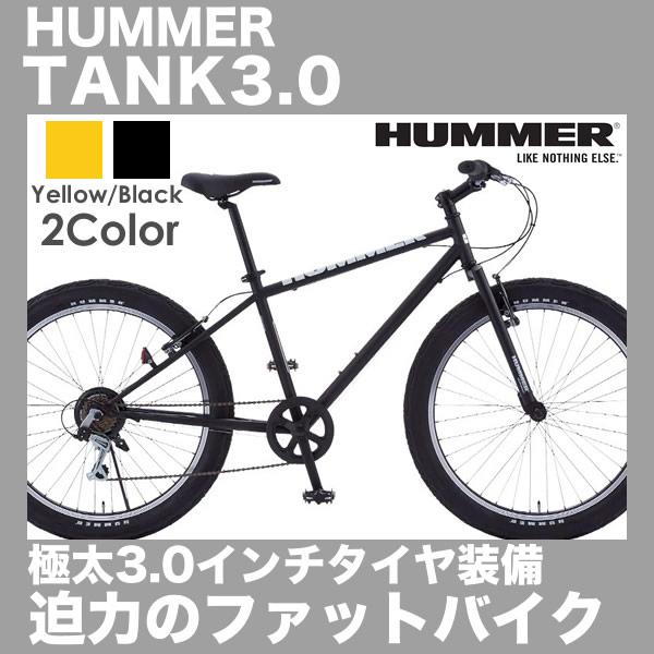 ハマー 自転車 極太タイヤ装備 ファットバイク 26インチ TANK3.0 26×3.0インチ 2017年モデル 外装6段変速付 人気メーカーのおすすめモデル 細身のフレームに太いタイヤを装備した目立つ自転車 通販 他にないデザインが人気 HUMMER FAT BIKE タンク3.0