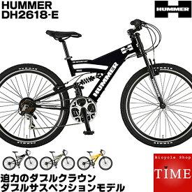 ハマー 自転車 マウンテンバイク 26インチ DH2618-E 2017年モデル 外装18段変速付 HUMMER DH2618E 初心者・入門にも最適 おすすめの人気モデル 前後サスペンション装備で乗りやすい 通販 オリジナルデザインとお安い価格が人気 26×1.95インチ