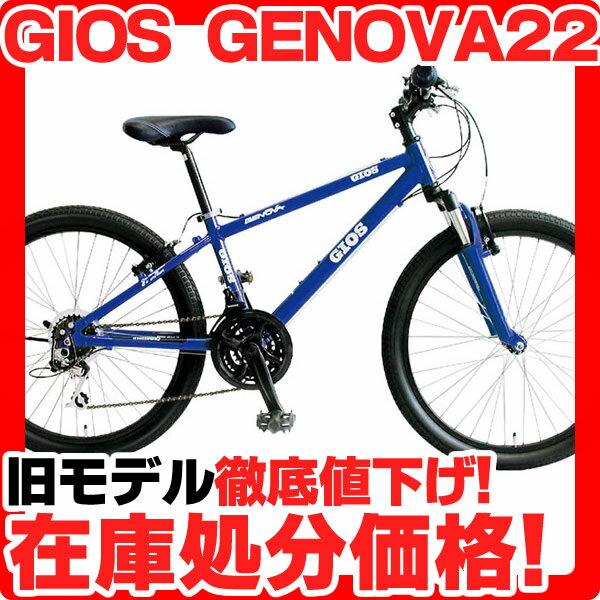 【売切御免!在庫処分価格】ジオス GIOS ジェノア GENOVA 子供用マウンテンバイク 22インチ 18段変速 ジェノヴァ ジェノバ ジュニアマウンテン 子供用MTB 22型 子供自転車