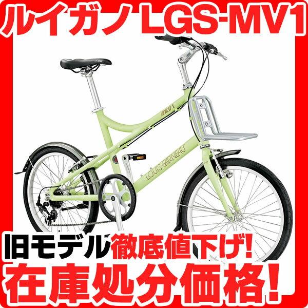 【売切御免!在庫処分価格】2016ルイガノ LGS-MV1 20インチ 7段変速付 小径車 ミニベロ ミニヴェロ 20×1.5インチ MV-1 通勤自転車 スポーツバイク