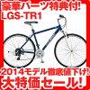 2014 ruigano LGS-TR1(LOUIS GARNEAU TR-1)(在700×35C/24段落变速)