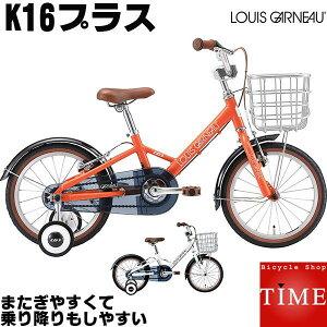 ルイガノ K16plus 2021年モデル 16インチ 幼児自転車 キッズ 変速なし 泥除け・前かご標準装備 補助輪付き K16プラス