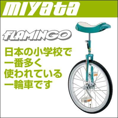 ミヤタ 一輪車 フラミンゴ【日本の小学校で一番多く使われている一輪車!サイズも多彩な、スポーク仕様の高級モデル】