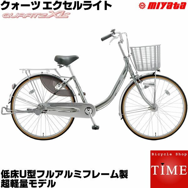 ミヤタ クォーツ エクセルライト 2018年モデル 26インチ 変速なし オートライト付 ママチャリ DQXU60L8 アルミフレーム製 クォーツエクセルライト 通勤自転車