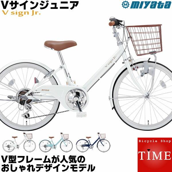 ミヤタ Vサインジュニア 子供自転車 2019年モデル 20インチ 外装6段変速 ダイナモライト CRVJ2069 子供用自転車
