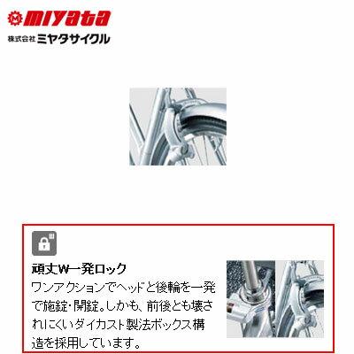 【MIYATA ミヤタ 自転車 錠前 ロック 純正品】頑丈W1発ロック うしろ錠前・ワイヤー セット