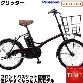 【送料無料】グリッター 電動自転車 BE-ELGL033 内装3段変速付 20インチ パナソニック 2018年モデル 小径車 ミニベロ 通勤自転車 電動アシスト自転車