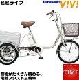 電動三輪自転車ビビライフBE-ELR8322018年モデルパナソニック電動自転車電動三輪ワゴン電動ワゴン内装3段変速付電動アシスト自転車
