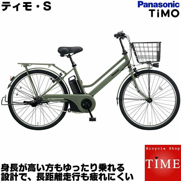【送料無料/一部地域対象外】パナソニック ティモ・S 電動自転車 2018年モデル 26インチ BE-ELST633 電動アシスト自転車 アシスト電動自転車 ティモS