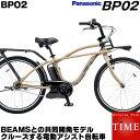 【送料無料】BP02 ビーピーゼロツー BE-ELZC63A 2018年モデル パナソニック 電動自転車 26インチ ビーチクルーザー ス…