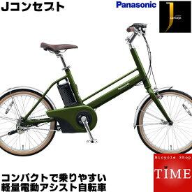 【送料無料】Jコンセプト 電動自転車 BE-JELJ01A 変速なし 20インチ パナソニック 2018年モデル 小径車 ミニベロ 通勤自転車 電動アシスト自転車 ジェイコンセプト