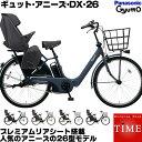 【送料無料】【豪華特典付】パナソニック ギュットアニーズDX 26インチ 3人乗り 電動自転車 2019年モデル BE-ELAD63 …