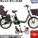 【送料無料】【豪華特典付】パナソニック ギュットアニーズEX 3人乗り 電動自転車 2019年モデル 20インチ BE-ELAE033 …