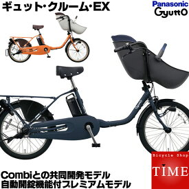【送料無料】パナソニック ギュットクルームEX ラクイック 自動開錠機能付 3人乗り 電動自転車 2019年モデル 20インチ BE-ELFE03 電動アシスト自転車 ギュット・クルーム・EX 乗り安いデザインと安心設計