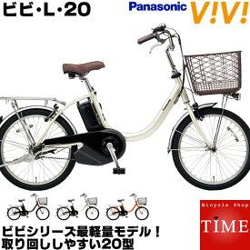 【送料無料】パナソニック ビビ・L・20 電動自転車 2019年モデル 20インチ BE-ELL03 電動アシスト自転車 アシスト電動自転車 ビビL ママチャリ