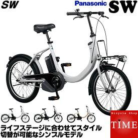 パナソニック SW 2019年モデル 20インチ 電動アシスト自転車 子供乗せ自転車 BE-ELSW01 1モードのシンプル操作モデル 小径車 ミニベロ エスダブリュー
