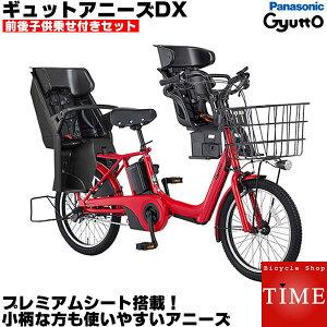 【前後ろ子供乗せ付きセット】パナソニック ギュットアニーズDX 2020年モデル 20インチ 電動アシスト自転車 BE-ELAD032 3年間盗難補償 3人乗り対応 内装3段変速