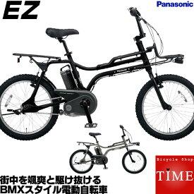 【12月〜1月】【ドロヨケ無料プレゼント】EZ イーゼット BE-ELZ033A 20インチ 内装3段変速付 パナソニック 2020年モデル カッコいい電動自転車 BMXスタイル モトクロス風