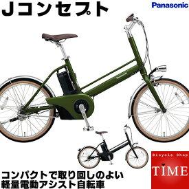 パナソニック Jコンセプト 電動自転車 BE-JELJ012A 変速なし 20インチ 2020年モデル 小径車 ミニベロ 通勤自転車 電動アシスト自転車 ジェイコンセプト