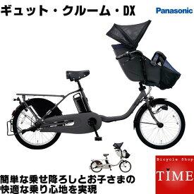 パナソニック ギュット クルーム DX 2021年モデル 電動アシスト自転車 3年間盗難補償 3人乗り可 子供乗せ BE-ELFD032A Panasonic