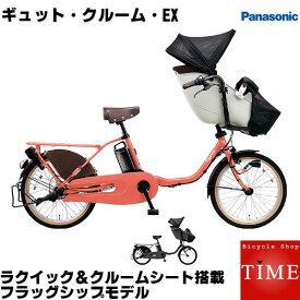 パナソニック ギュット クルーム EX 2021年モデル 電動アシスト自転車 3年間盗難補償 3人乗り可 子供乗せ BE-ELFE032A Panasonic