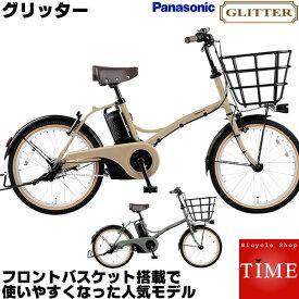 【エコバッグ付き】グリッター 電動自転車 BE-ELGL034 内装3段変速付 20インチ 2021年モデル パナソニック 小径車 ミニベロ 通勤自転車 電動アシスト自転車