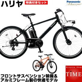 【前かご&ドロヨケ無料】パナソニック ハリヤ BE-ELH342A 電動自転車 26インチ 2020年モデル 電動アシスト自転車