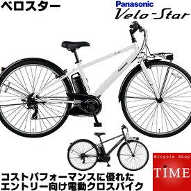 ベロスター 電動自転車 BE-ELVS773 外装7段変速付 700C 2021年モデル パナソニック スポーツモデル クロスバイク 通勤自転車 電動アシスト自転車 VELOSTAR