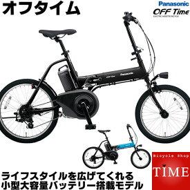 【送料無料】【ドロヨケ無料プレゼント】オフタイム 電動自転車 BE-ELW073A 外装7段変速付 18インチ/20インチ パナソニック 2020年モデル 電動折畳み自転車