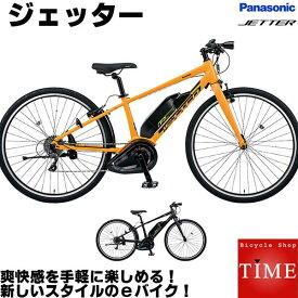 パナソニック ジェッター 2021年モデル BE-ELHC339/BE-ELHC344 700×38C 外装8段変速付 電動自転車 スポーツモデル 電動アシスト自転車 Panasonic