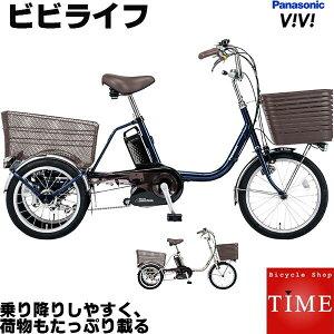 【関東、東海、関西のみ配達可能】パナソニック ビビライフ 2020年モデル BE-ELR833 電動三輪自転車 タイヤサイズ前18/16後 内装3段変速付き