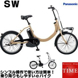 【納期約3ヶ月】パナソニック SW 2020年モデル 20インチ 電動アシスト自転車 変速なし BE-ELSW012 3年間盗難補償