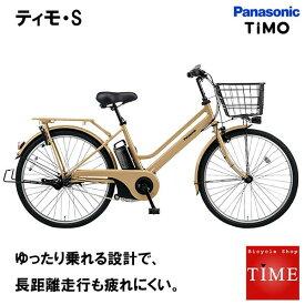パナソニック ティモ・S 2020年モデル 26インチ 電動アシスト自転車 通学・通勤向け自転車 BE-ELST635 Panasonic 3年間盗難補償 内装3段変速