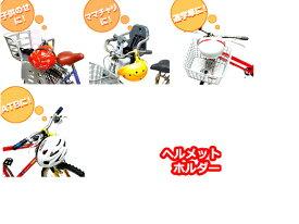 【ヘルメットホルダー】OGK 自転車用ヘルメットホルダー かぎ付き HH-001【子供乗せ自転車・ママチャリに】